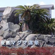 国民宿舎レインボー桜島の施設のひとつです。