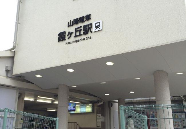 霞ヶ丘駅 (兵庫県)