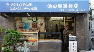 池田屋蒲鉾店