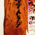 写真:焼肉トラジ 上野店