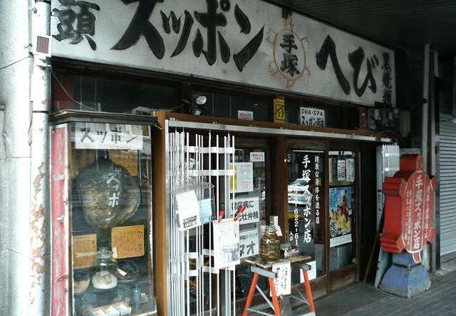 手塚スッポン店
