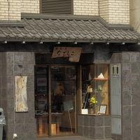 長楽寺宿坊「遊行庵」 写真