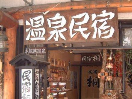 阿寒湖温泉 民宿 桐 写真