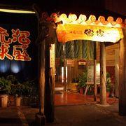 沖縄民謡を聴きながら踊り、泡盛を呷る最高の夜。