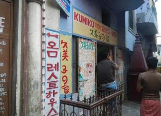 クミコ ハウス (久美子の家) 写真