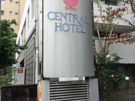 茨木セントラルホテル 写真