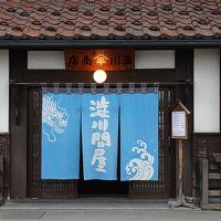 渋川問屋 写真