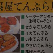 地元に愛される天ぷら&サーターアンタギー