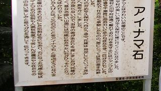 アイナマ石
