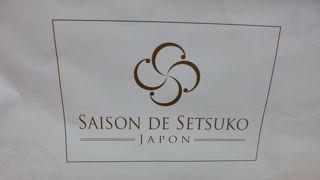 セゾン ド セツコショップ (松坂屋名古屋店)
