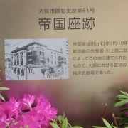 大阪の洋式劇場跡