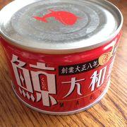 鯨の大和煮缶詰を購入