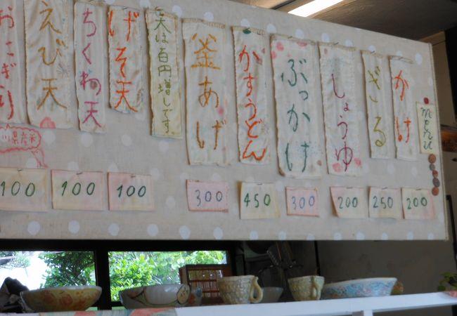 極太っ  男麺