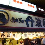 関西では有名店!