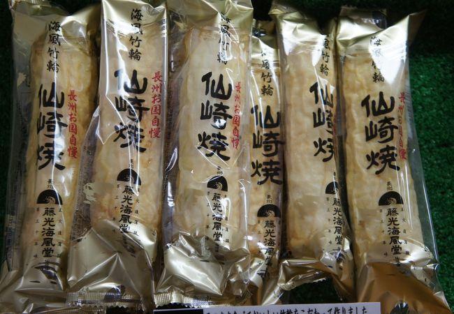 長門市に本店のある仙崎蒲鉾の直営店