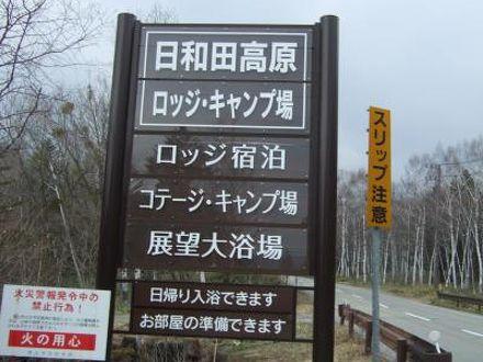 日和田高原ロッジ キャンプ場 写真