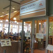 芦ノ湖を眺めながら食事する事が出来ます。