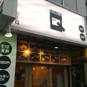 天ぷらとそばのチェーン店