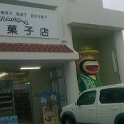 石垣島にカールおじさん