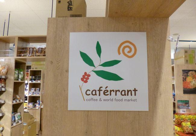 カフェランテ (イオン春日井店)