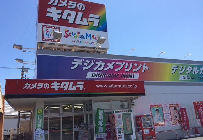 カメラのキタムラ (川口 芝店)
