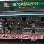 宮城県と福島県の両方のお土産があります