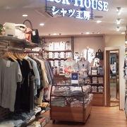 エキチカでシャツなら「BRICK HOUSE シャツ工房 (レミィ五反田店)」~五反田~