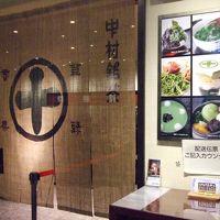 中村藤吉 京都駅店