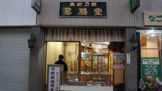 美術刀剣聖鵬堂