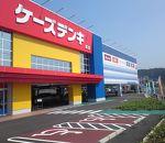 ケーズデンキ (関店)