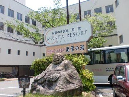 和歌の浦温泉 萬波 MANPA RESORT 日本スタイル 写真