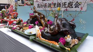 食の祭典 南国土佐皿鉢祭