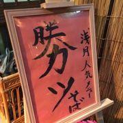 岡山といえば、勝そばですが、おすすめは、ここのカツですね。