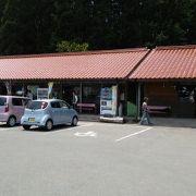 山口県の田舎の道の駅