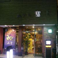 ホテル富士 写真