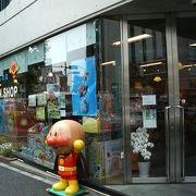 四ツ谷の大通り沿いにあるアンパンマングッズの専門店