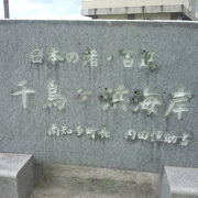 日本渚100選に選ばれる内海の砂浜