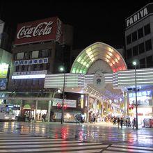 天文館商店街