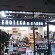 ワインはここで。