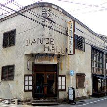 芸文ダンスホール