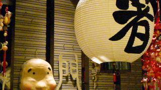 箸ギャラリー 門 (あべのand店)