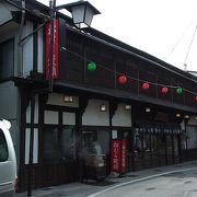草津温泉饅頭の定番