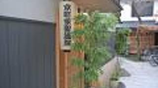 京町家聖護院