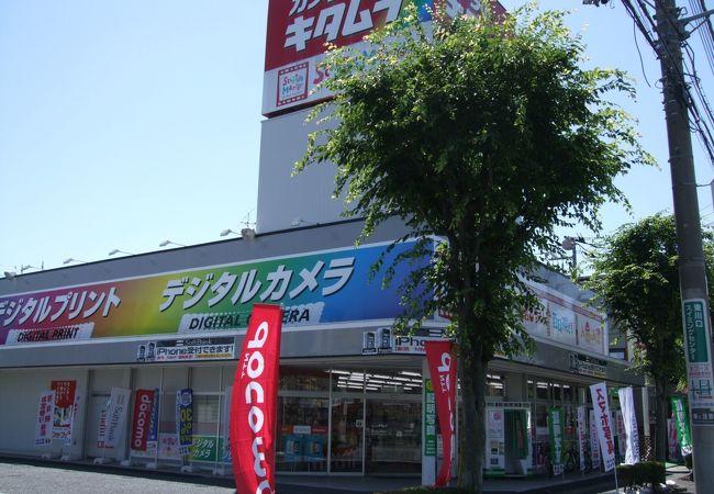 カメラのキタムラ (川口 東川口店)