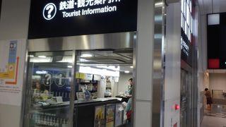 新大阪駅構内の観光案内所