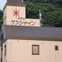 有田川温泉 鮎茶屋 ホテルサンシャイン 写真