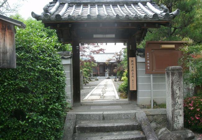 広沢池の南にある静かなお寺さん
