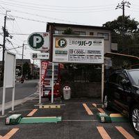 駐車場は徒歩2分のこちらの無料スペース