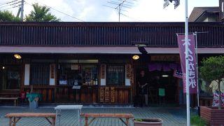 茶店 八兵衛