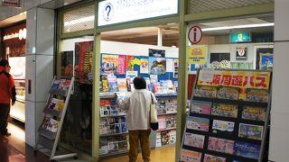 大阪の玄関口に観光案内所